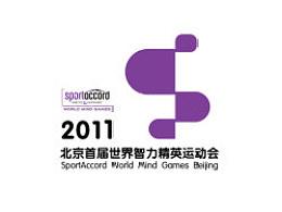 2011年北京首届世界智力精英运动会整体视觉风格设计