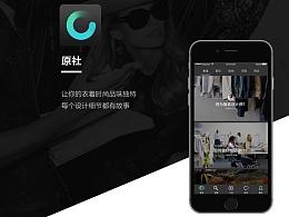 原社-服装设计师互动社区APP