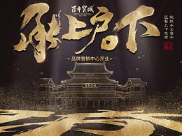 百年宝诚-承上启下