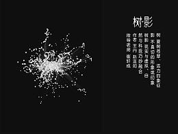 南艺2016年传媒学院数媒专业毕业展户外虚拟影像《树∙影》系列三