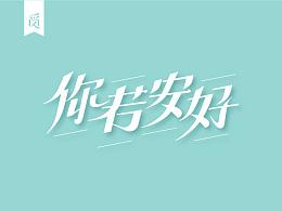 觅风-创意字集NO.3