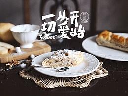 【甜心佳-sweet+】烘焙创意品牌形象