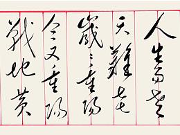 毛泽东词《采桑子▪重阳》