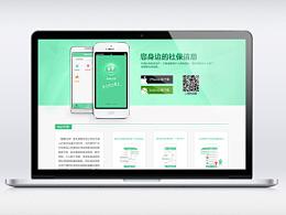 健康社保app介绍页