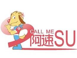 Call me 阿速