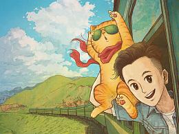 《带上橘猫去旅行》绿皮车系列