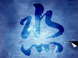 海报[世界水资源日]历史上的今天