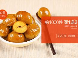 新农哥日常 页面 简约时尚杂志坚果食品首页