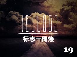 <hello logo>标志一周烩(19)