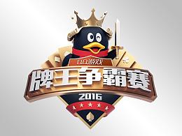 騰訊游戲牌王爭霸賽KV創意設計