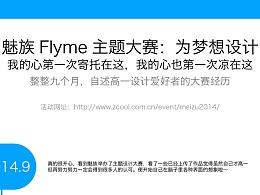《Flyme为梦想设计》比赛一位高中参赛者9个月的比赛自述