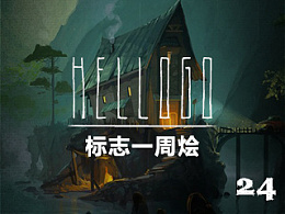 <hello logo>标志一周烩(24)
