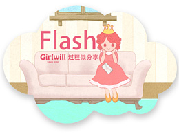 Girlwill flash