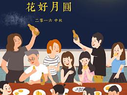 2016中秋快乐