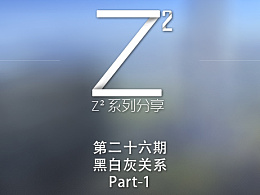 黑白灰关系-【Z²系列分享】