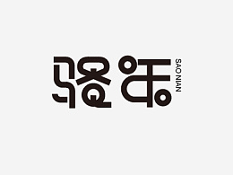 第二波字体设计