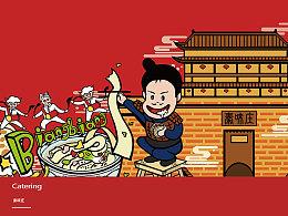 《秦味庄》陕西面馆餐饮插图