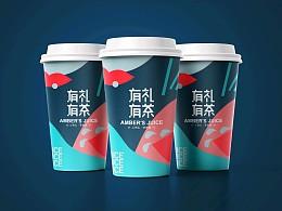 奶茶品牌设计之杯身