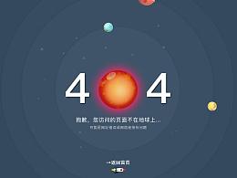 官网404页面