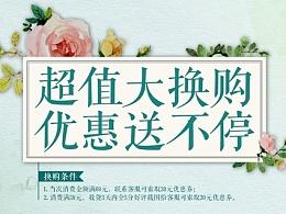 2016年春季首页&活动页面