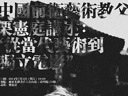 栗宪庭 活动海报