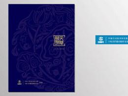 东方红航天生物——画册设计