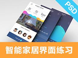 智能家居app界面练习附PSD
