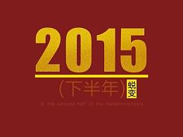 2015下半年变化