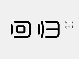 撸一发字体