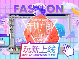 2017春夏新势力周(个人产出部分)