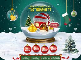 中国黄金京东圣诞节