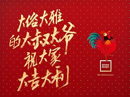 春节红包-大叔大爷首推自家形象