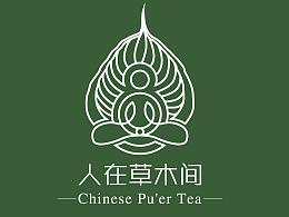 人在草木间-古树普洱茶logo/包装设计