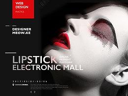 「MEOW」-彩妆口红电商网页设计-你咬我呀