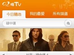 """海南联通""""嗨TV""""WAP门户"""