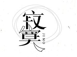 字由成长02-字体帮、字体设计