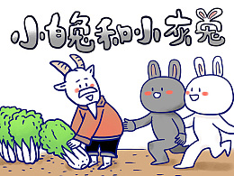 #小矛毁童年# 小白兔和小灰兔的故事。