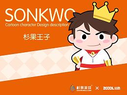 杉果王子:sonkwo【杉果游戏卡通形象设计】