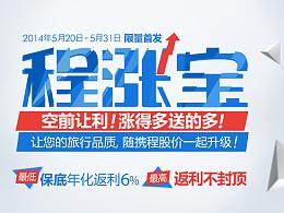 【2014年5月】携程金融-程涨宝页面