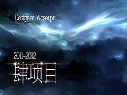 肆项目(2011-2012)
