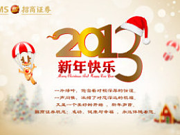 2013-2014贺卡集锦