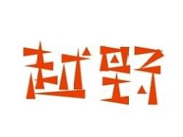 B T 字体