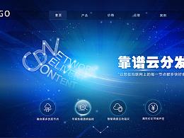 拟物化设计-云加速网站