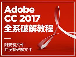Adobe CC 2017系列软件大合集/附两种安装方法/并没有破解方法啊/请支持正版啊