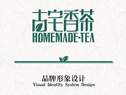 HOMEMADE-TEA  古宅香茶品牌设计