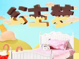 《公主梦儿童床》详情页面