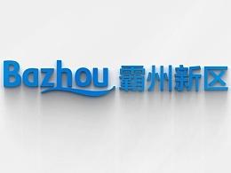 霸州新区品牌形象设计