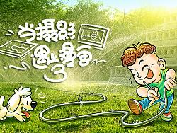 当摄影遇上插画(教程3) by 秦毅策画