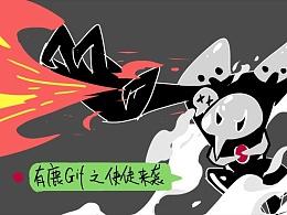 #有鹿.GIF# vol.06 使徒来袭27S!!!!!