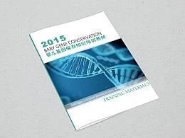 业务员培训手册,基因讲解,画册,科技